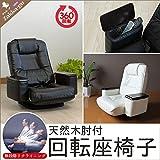 天然木肘付回転座椅子 (ブラック)