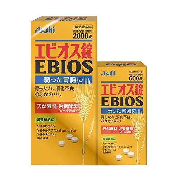 【指定医薬部外品】エビオス錠 2000錠+600錠の商品画像