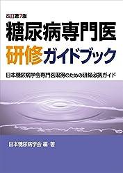 糖尿病専門医研修ガイドブック 改訂第7版 日本糖尿病学会専門医取得のための研修必携ガイド