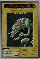 バンダイ 遊戯王カード シルバー・フォング 29