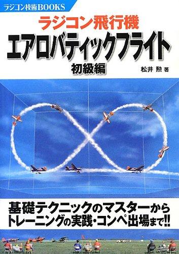 ラジコン飛行機 エアロバティックフライト 初級編 (ラジコン...