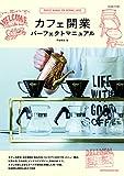 カフェ開業 パーフェクトマニュアル