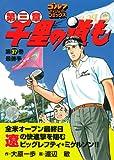 千里の道も 第三章(37)(ゴルフダイジェストコミックス)