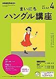 NHKラジオ まいにちハングル講座 2017年 4月号 [雑誌] (NHKテキスト)