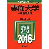 専修大学(一般前期入試) (2016年版大学入試シリーズ)