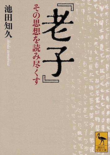 『老子』 その思想を読み尽くす[ 池田 知久 ]の自炊・スキャンなら自炊の森
