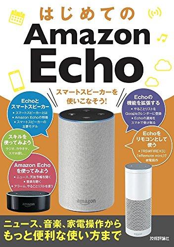 はじめてのAmazon Echo スマートスピーカーを使いこなそう! [ニュース、音楽、家電操作からもっと便利な使い方まで]