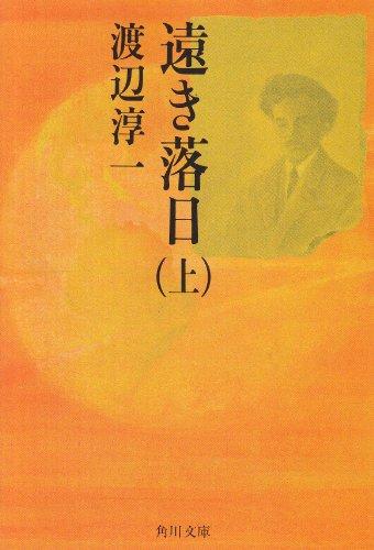 遠き落日(上) (角川文庫)の詳細を見る