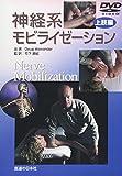 【DVD】神経系モビライゼーション 上肢編 (DVD-Video)