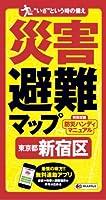 災害避難マップ 東京都 新宿区 (防災 地図 | マップル)