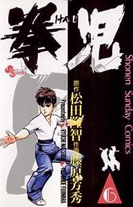 拳児(6) (少年サンデーコミックス)