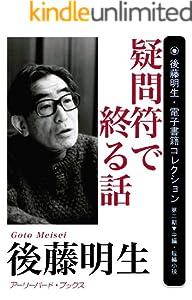 後藤明生・電子書籍コレクション 13巻 表紙画像
