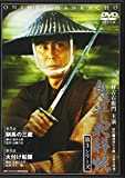 鬼平犯科帳 第3シリーズ《第3・4話収録》 [DVD]