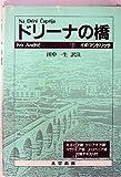 ドリーナの橋 (1985年)