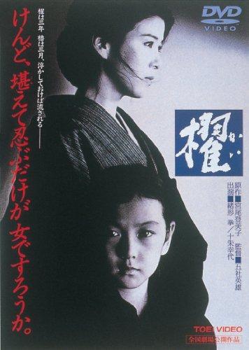 櫂 [DVD]