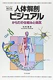 人体解剖ビジュアル―からだの仕組みと病気
