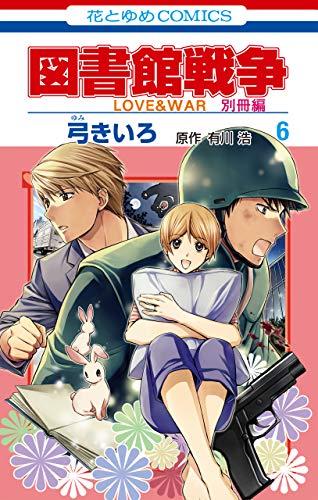 [画像:図書館戦争 LOVE&WAR 別冊編 6 (花とゆめコミックス)]
