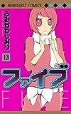 ファイブ 13 (マーガレットコミックス)