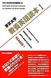 「東京大学教養英語読本I」のサムネイル画像