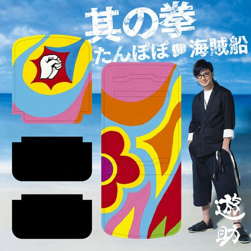 たんぽぽ/海賊船/其の拳(初回生産限定盤2)(DVD付)