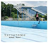 【メーカー特典あり】 サヨナラまでの30分 (初回生産限定盤) (オリジナルポストカード付)