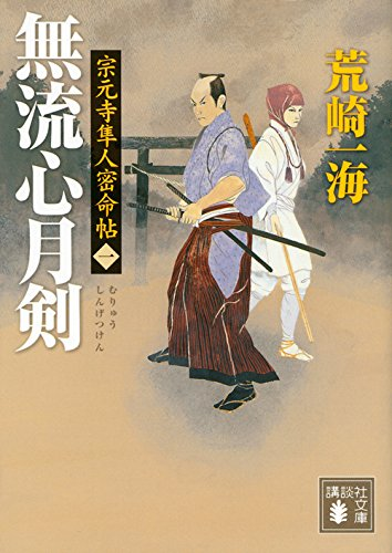無流心月剣 宗元寺隼人密命帖(一) (講談社文庫)