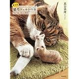 もっと猫毛フェルトの本