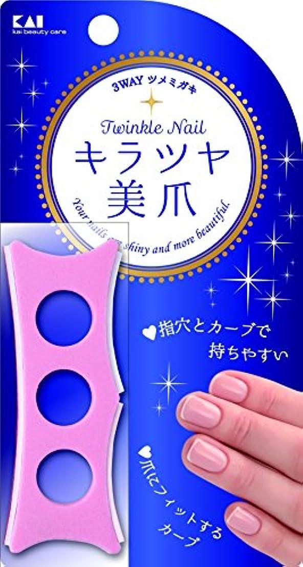 免疫曲がったハンカチ貝印 3WAY爪磨き Twinkle Nail(トゥインクルネイル)