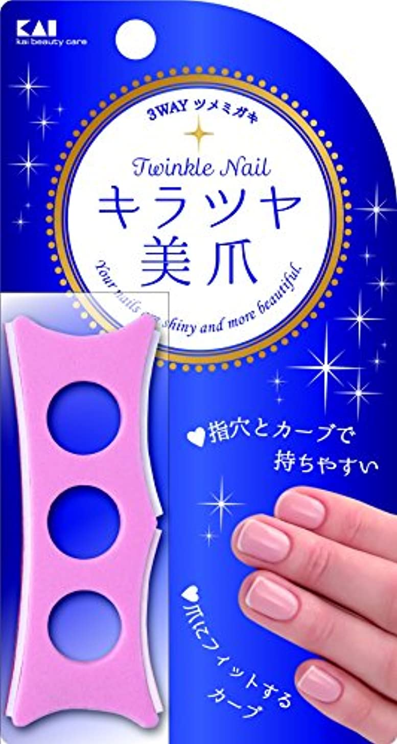 うねる先着る貝印 3WAY爪磨き Twinkle Nail(トゥインクルネイル)