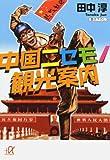 中国ニセモノ観光案内 (講談社プラスアルファ文庫)