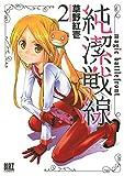 純潔戦線 (2) (バーズコミックス)
