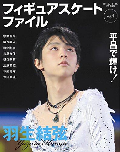 フィギュアスケート ファイル vol.1(FLIX2月号増刊)