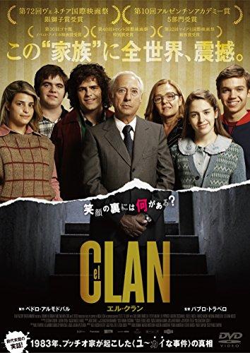 エル・クラン [DVD]