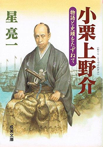 小栗上野介―物語と史蹟をたずねて (成美文庫)の詳細を見る
