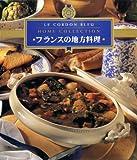 フランスの地方料理 (コルドン・ブルー・ホームコレクション)