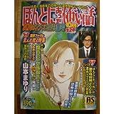 ほんとにあった怖い話 真夏の2大心霊特集号 (ASコミックス ソノラマコミックス)
