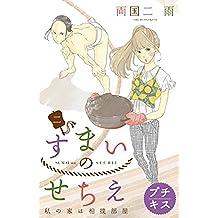 すまいのせちえ プチキス(2) (Kissコミックス)