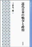 近代日本の戦争と政治 (岩波人文書セレクション)