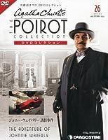 名探偵ポワロDVDコレクション 26号 (ジョニー・ウェイバリー誘拐事件) [分冊百科] (DVD付)