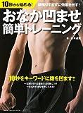 10秒から始める!おなか凹ませ簡単トレーニング―一生続けられる運動方法を身につけ、一生ものの体型を (GAKKEN SPORTS MOOK)