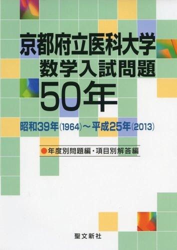 京都府立医科大学数学入試問題50年―昭和39年(1964)~平成25年(2013)