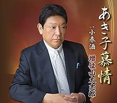 増位山太志郎「あき子慕情」のジャケット画像