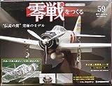 週刊『零戦をつくる 59』 1/16スケール金属モデル (週刊 零戦を作る)