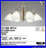 オーデリック シャンデリア OC006487LC
