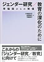 ジェンダー研究/教育の深化のために: 早稲田からの発信