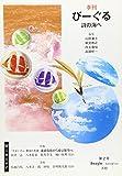 季刊びーぐる 第2号―詩の海へ 特集:モダニズム・異端の系譜 画像