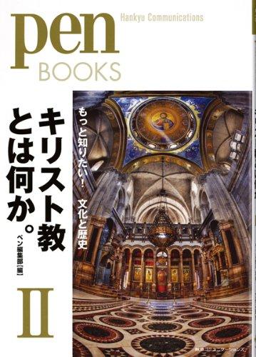 ペンブックス16 キリスト教とは何か。Ⅱ もっと知りたい!文化と歴史 (Pen BOOKS)