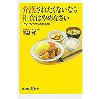 介護されたくないなら粗食はやめなさい ピンピンコロリの栄養学 (講談社+α新書)