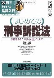 はじめての刑事訴訟法 (3日でわかる法律入門)