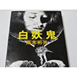 白妖鬼 (角川文庫)